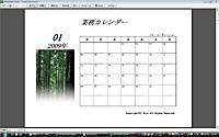 ソフトウェアダウンロード カレンダー作成