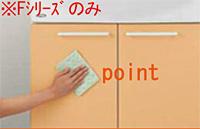 洗面化粧台Jolie シリコンシート扉
