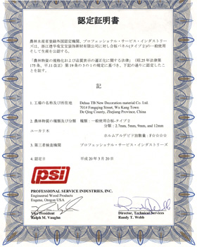 Plywood JAS Certificate Japanese Version