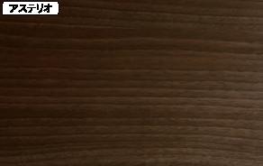 壁カラー ウォールナット