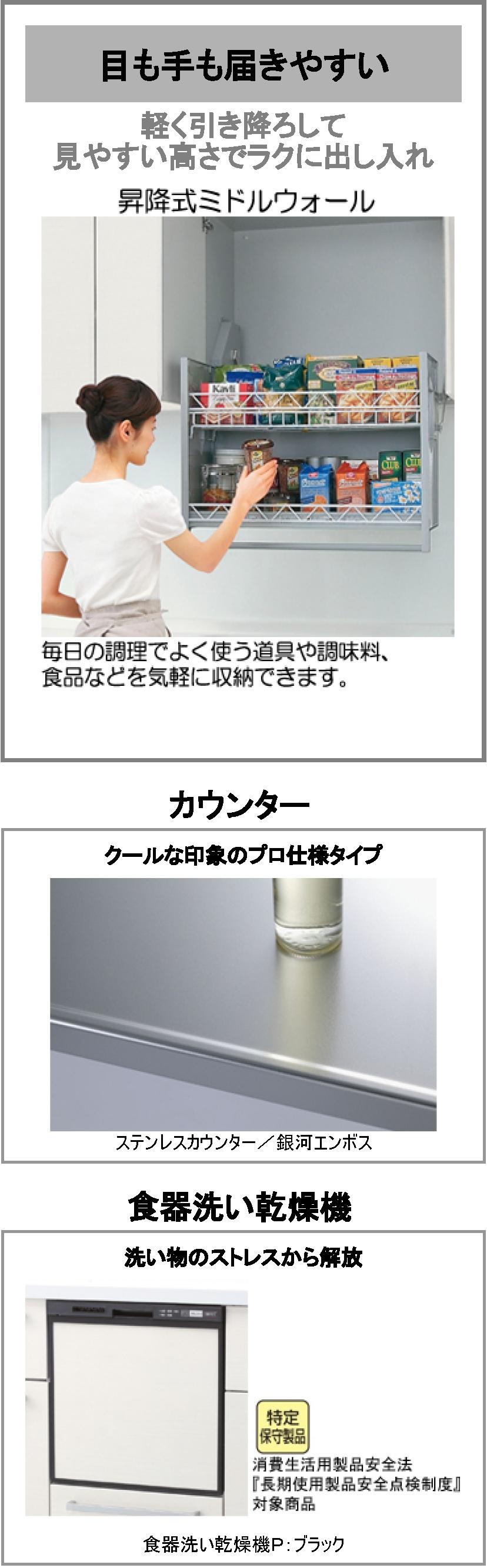 キッチンクラッソ 特長③