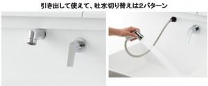 エコシングルシャワー水栓