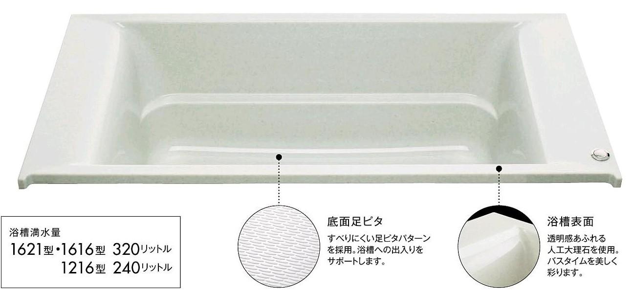 ストレート浴槽