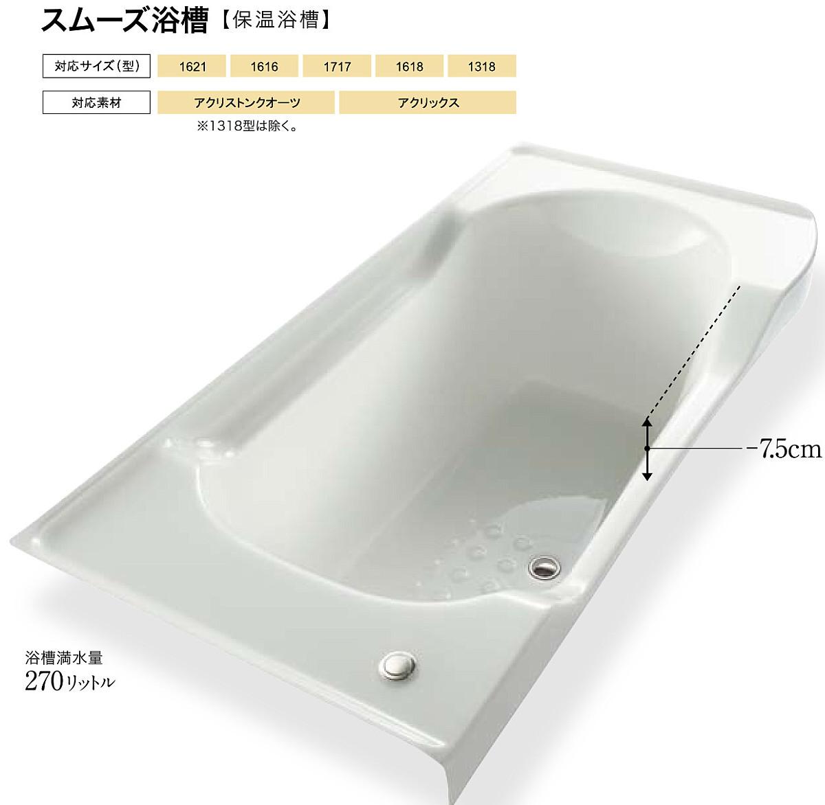 スムーズ浴槽