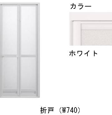 お手入れ簡単ドア/折戸