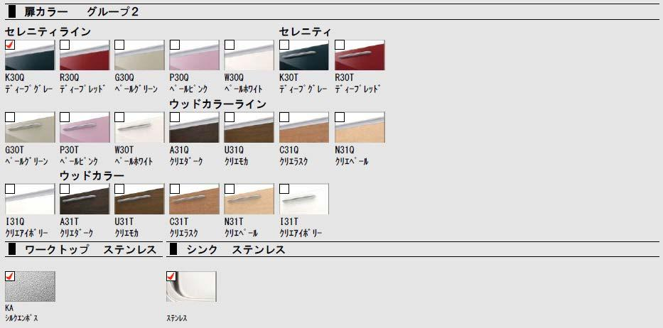 シエラ グループ2 カラー