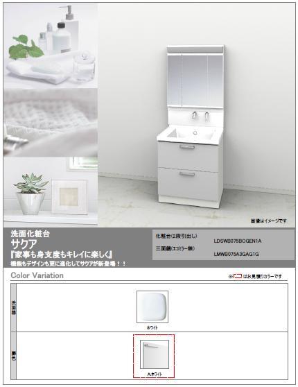TOTO 洗面化粧台 サクア プレゼン