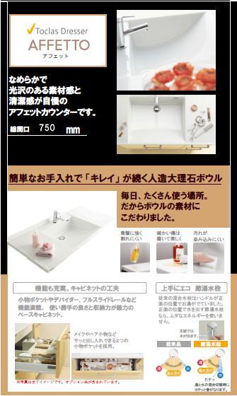 TOCLAS 洗面化粧台 アフェット プレゼン