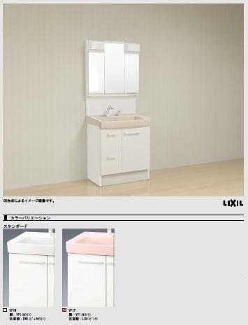 LIXIL 洗面化粧台 オフト プレゼン