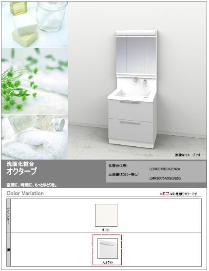 TOTO 洗面化粧台 オクターブ