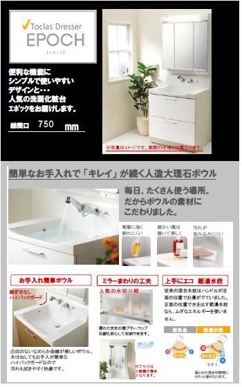 TOCLAS 洗面化粧台 エポック