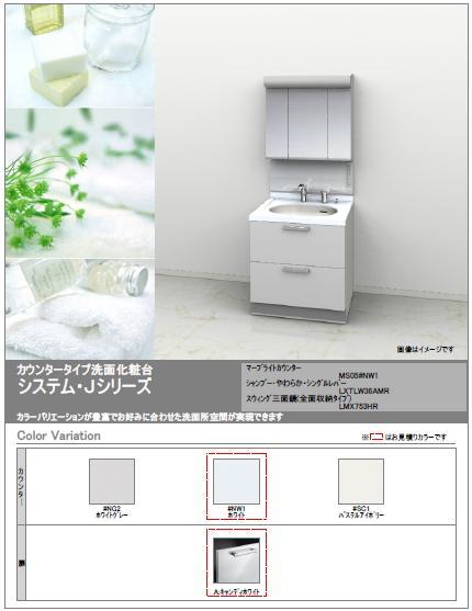 TOTO 洗面化粧台 システムJ プレゼン