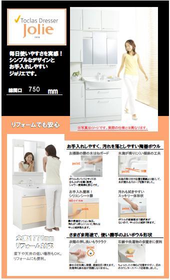 TOCLAS 洗面化粧台 ジョリエ プレゼン