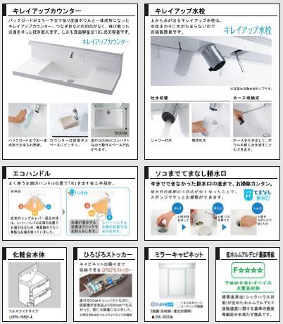 LIXIL 洗面化粧台 LC プレゼン仕様
